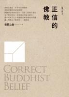 正信的佛教(新版)