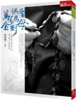 聖母媽媽到萬金:道明會創立萬金天主堂暨台灣天主教的開端