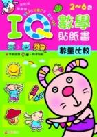 IQ數學貼紙書:數量比較