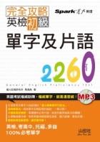 完全攻略 英檢初級單字及片語2260(25K+1MP3)
