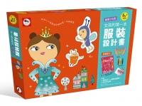 創意小玩家:女孩的第一本服裝設計書(內附圖式分解教學繪本+蝴蝶面具+閃亮金蔥膠4色)