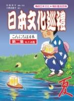 日本文化巡禮 第二集 <夏> (附MP3)