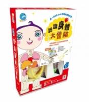 玩出知識力/認識身體大冒險(內附學習遊戲貼紙書+玩具聽診器+玩具針筒)