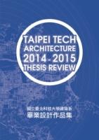 國立臺北科技大學建築系2014-2015畢業設計作品集