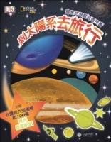 國家地理驚奇透視書:到太陽系去旅行
