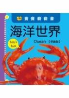 海洋世界【革新版】