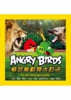 國家地理憤怒鳥動物大對決:50組野生動物的瘋狂捉對廝殺