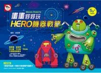 畫畫好好玩:HERO機器戰警(畫畫教學書–內附:配件貼紙+DIY創意戰鬥遊戲卡)