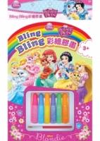 Bling Bling 彩繪膠畫 公主與寵物