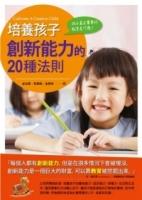 培養孩子創新能力的20種法則