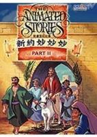 動畫聖經故事:新約妙妙妙PART2(6DVD不分售)