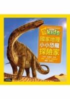 國家地理小小恐龍探險家