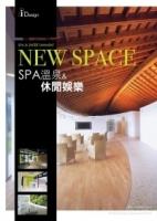 NEW SPACE:SPA溫泉 & 休閒娛樂