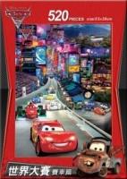 Cars 2 世界大賽520片盒裝拼圖(賽車篇)