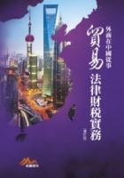 外商在中國從事貿易法律財稅實務(增訂版)