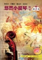 悠然小提琴教本 7