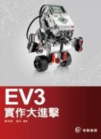 EV3實作大進擊