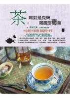 茶喝對是良藥喝錯是毒藥