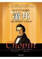 你不可不知道的蕭邦100首經典創作及其故事(第三版)