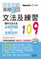 完全攻略 英檢初級文法及練習109:國中文法大全(必勝問題+全解全析)(25K)