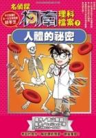 名偵探柯南理科檔案(07)人體的祕密