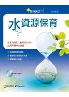環保英文1:水資源保育(中英對照附MP3)