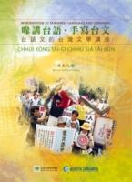 喙講台語‧手寫台文:台語文的台灣文學講座