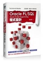 Oracle PL/SQL程式設計
