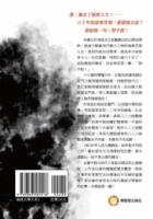 大變動時代的滄海一粟:劉錫輝回憶錄