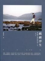 戲劇浮生:黎耀祥論演技與人生(增訂本)