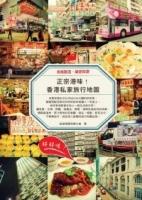 正宗港味!香港私家旅行地圖