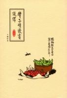 豐子愷漫畫選繹(修訂本)