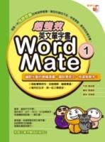 超強效英文單字書Word Mate 1(書+MP3)