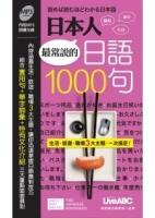 日本人最常說的日語1000句 朗讀MP3版(口袋書) 【書+1片朗讀MP3】