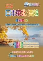 日本東北信越自由旅行(2015升級第3版)