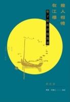幾人相憶在江樓:豐子愷的抒情漫畫(修訂版)