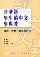 非華語學生的中文學與教:課程、教材、教法與評估