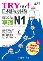 TRY!日本語能力試驗 從文法掌握N1(附有聲CD1片)