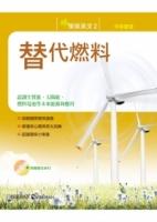 環保英文2:替代燃料(中英對照附MP3)