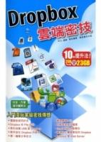 Dropbox 雲端密技