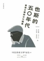 也斯的五○年代:香港文學與文化論集