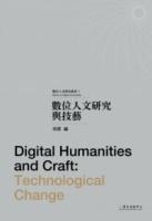 數位人文研究與技藝