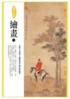 國寶X檔案:繪畫(下)