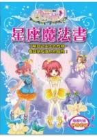 小花仙 星座魔法書