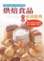 烘焙食品成功精典(丙級檢定)