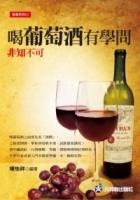 喝葡萄酒有學問 非知不可