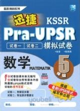 Malaya Kertas Model Pra UPSR Tangkas Matematik Tahun 5