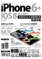 iPhone 6+iOS 8達人揭密!活用玩法×問題解決究極攻略