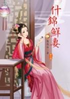 什錦鮮妻 3