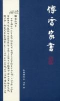 傅雷家書(全新增訂本)第二版